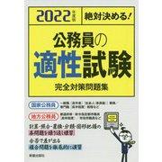 絶対決める!公務員の適性試験完全対策問題集〈2022年版〉 [単行本]