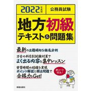 公務員試験 地方初級テキスト&問題集〈2022年度版〉 [単行本]