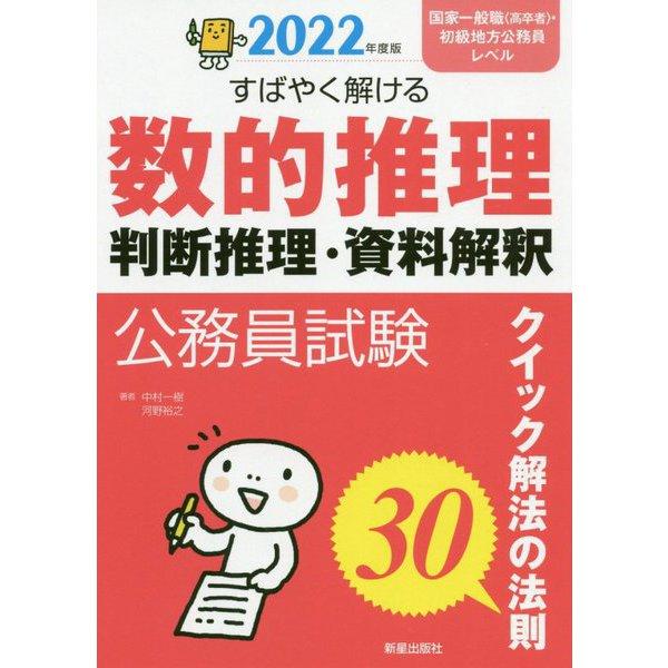 公務員試験 すばやく解ける数的推理・判断推理・資料解釈〈2022年度版〉 [単行本]