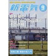 新電気 2020年 09月号 [雑誌]