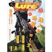 Lure magazine (ルアーマガジン) 2020年 10月号 [雑誌]