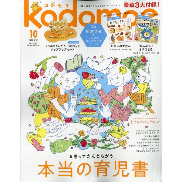 kodomoe 2020年 10月号 [雑誌]