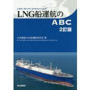 LNG船運航のABC 2訂版 [単行本]