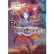 Re:ゼロから始める異世界生活〈24〉(MF文庫J) [文庫]