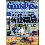 Goods Press (グッズプレス) 2020年 10月号 [雑誌]