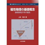 磁性物理の基礎概念―強相関電子系の磁性(物質・材料テキストシリーズ) [単行本]