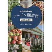 ゼロから始めるシードル醸造所―リンゴ産地で広がる新たなビジネスモデル [単行本]