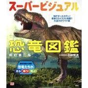 スーパービジュアル恐竜図鑑 新訂第二版 [図鑑]