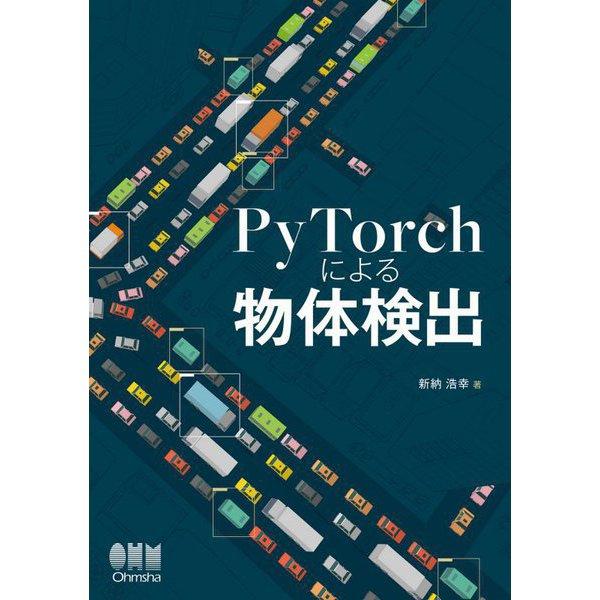 PyTorchによる物体検出 [単行本]