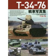 T-34-76戦車写真集(HJ MILITARY PHOTO ALBUM〈Vol.5〉) [単行本]