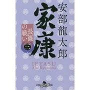 家康〈3〉長篠の戦い(幻冬舎時代小説文庫) [文庫]
