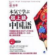 本気で学ぶ超上級中国語―中国語の総合力をアップさせる本格的な学習書シリーズの最上級決定版 [単行本]