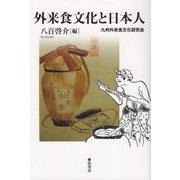 外来食文化と日本人 [単行本]