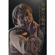 完・祈りの彫刻―リーメンシュナイダーと同時代の作家たち [単行本]
