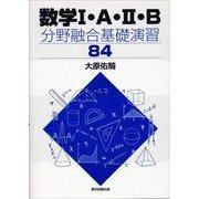 数学Ⅰ・A・Ⅱ・B 分野融合基礎演習84 [単行本]