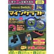 人気ゲーム攻略大百科Nintendo Switchでマインク(英和MOOK らくらく講座 359) [ムックその他]