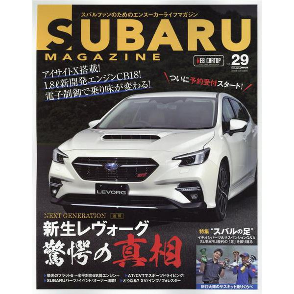 SUBARU MAGAZINE Vol.29 [ムックその他]