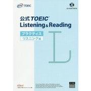 公式TOEIC Listening & Reading プラクティス リスニング編 [単行本]