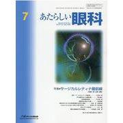あたらしい眼科 Vol.37No.7 [単行本]