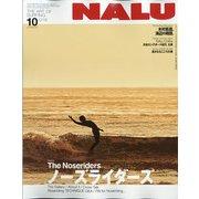 NALU (ナルー) 2020年 10月号 [雑誌]