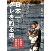 日本一グレを釣る男。―「シンプル」を突き詰めれば磯釣りは「進化」する [単行本]