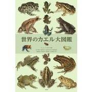 世界のカエル大図鑑 [図鑑]
