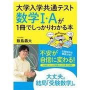 大学入学共通テスト 数学Ⅰ・Aが1冊でしっかりわかる本 [単行本]