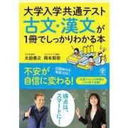 大学入学共通テスト 古文・漢文が1冊でしっかりわかる本 [単行本]
