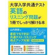 大学入学共通テスト 英語のリスニング問題が1冊でしっかり解ける本 [単行本]