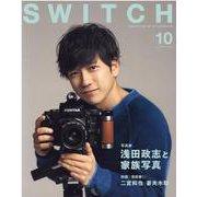 SWITCH Vol.38 No.10 特集 浅田政志と家族写真(表紙:二宮和也) [ムックその他]