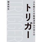 トリガー―人を動かす行動経済学26の切り口 [単行本]