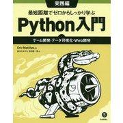 最短距離でゼロからしっかり学ぶPython入門 実践編―ゲーム開発・データ可視化・Web開発 [単行本]