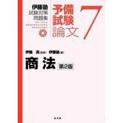 伊藤塾試験対策問題集 予備試験論文〈7〉商法 第2版 [全集叢書]