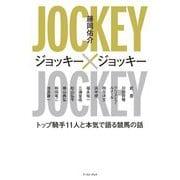 ジョッキー×ジョッキー―トップ騎手11人と本気で語る競馬の話 [単行本]