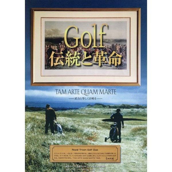 Golf伝統と革命 TAM ARTE QUAM MARTE―武力と等しく計略を [単行本]