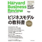 ビジネスモデルの教科書―ハーバード・ビジネス・レビュービジネスモデル論文ベスト11(DIAMONDハーバード・ビジネス・レビュー) [単行本]