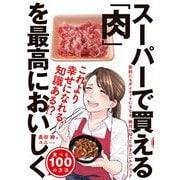 スーパーで買える「肉」を最高においしく食べる100の方法 [単行本]