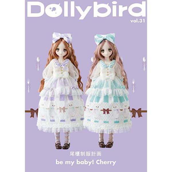 Dollybird vol.31(Dollybird) [単行本]