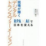現場が輝くデジタルトランスフォーメーション―RPA×AIで日本を変える [単行本]
