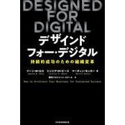 DESIGNED FOR DIGITAL(デザインド・フォー・デジタル)―持続的成功のための組織変革 [単行本]