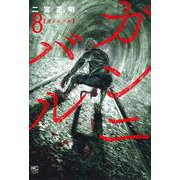 ガンニバル ( 8)(ニチブンコミックス) [コミック]