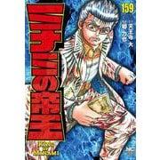 ミナミの帝王 (159)(ニチブンコミックス) [コミック]