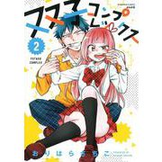 双子コンプレックス<2>(ぶんか社コミックス) [コミック]