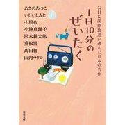 1日10分のぜいたく―NHK国際放送が選んだ日本の名作(双葉文庫) [文庫]