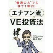 """""""普通の人""""でも株で1億円!エナフン流VE投資法 [単行本]"""