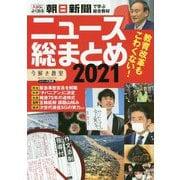 ニュース総まとめ〈2021〉―今解き教室シリーズ別冊 [単行本]