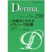 デルマ No.298 [単行本]