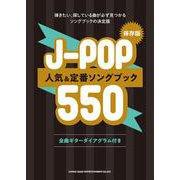 保存版 J-POP人気&定番ソングブック550 [単行本]