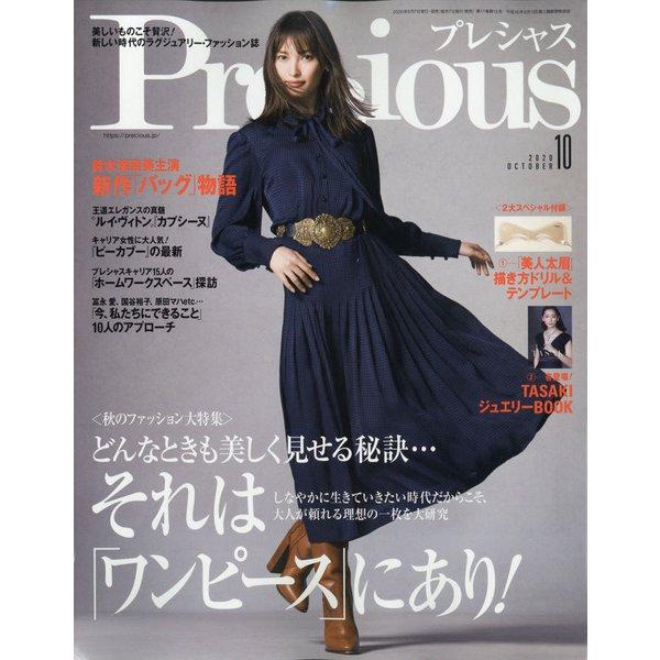Precious (プレシャス) 2020年 10月号 [雑誌]