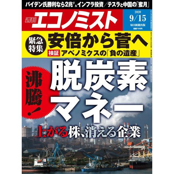 週刊 エコノミスト 2020年 9/15号 [雑誌]